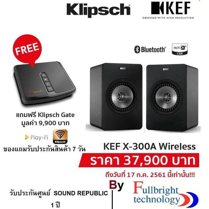ยี่ห้อไหนดี  สุราษฎร์ธานี KEF X300A WIRELESS Hi-Fi Speaker ลำโพงสุดหรูในราคาสุดคุ้ม