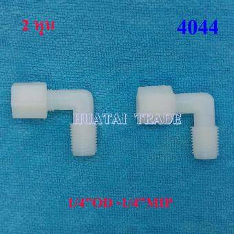 ข้อต่อท่อน้ำ (1/4) X2 PCS