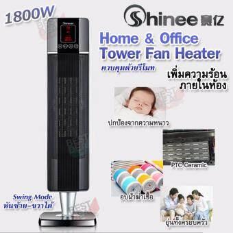 2000W SHINEE Electric Home & Office Tower Ceramic Fan Heaterเครื่องลดความชื้น เพิ่มความร้อนภายในห้อง เครื่องทำความร้อนเครื่องปรับอุณหภูมิ ความร้อน พัดลมฮีตเตอร์ พัดลมทำความร้อนเครื่องฮีตเตอร์ พัดลมความร้อน ปรับอุณหภูมิ 3 ระดับ (Black)