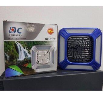 พัดลม ตั้งโต๊ะ แบบพกพา 3 in 1 ชาร์จไฟด้วยพลังงานแสงอาทิตย์และไฟบ้าน DC-916T