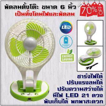 พัดลมตั้งโต๊ะ 6 นิ้ว พัดลมพกพา พัดลมไฟฉาย ชาร์จไฟได้ มีไฟ LED 21 ดวง เป็นทั้งพัดลมและ โคมไฟ ปรับแรงลม และความสว่างได้ คุ้มที่สุด คละสี