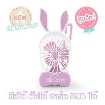 2560 พัดลมมือถือ พัดลมพกพา พัดลมหูกระต่าย AIR ZOO Rechargeable Hand Fan ถือได้ ตั้งโต๊ะได้ ชาร์จ USB ได้ (Air Zoo 55018 สีขาว/ชมพู)