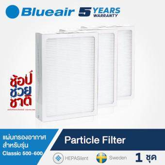 BlueAir แผ่นกรอง สำหรับรุ่น Classic 500/600 Series Particle (1 ชุด มี 3 ชิ้น)