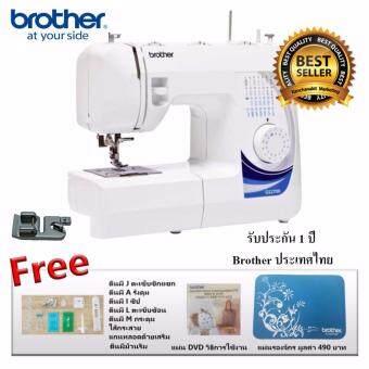 Brother จักรเย็บผ้า รุ่น GS-2700 - Plus (แถมฟรี ตีนผีพื้นฐาน 5 ชิ้น+แถมตีนผีม้วนริม 1 ชิ้น + แผ่นรองจักร+แผ่น DVD )