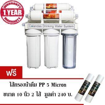 Colandas เครื่องกรองน้ำ 5 ขั้นตอน (สีขาว) แถมฟรี ไส้กรองน้ำดื่ม PP5 ไมครอน ขนาด 10 นิ้ว (2 ชิ้น )
