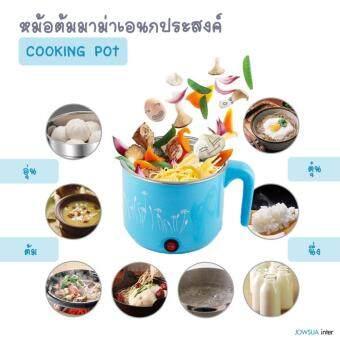 หม้อต้มมาม่า ต้มไข่ เอนกประสงคCooking Pot สีฟ้า