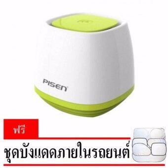 ขอเสนอ Dercury Pisen Air Purifier เครื่องฟอกอากาศเเบบ USB (สีเขียว) แถมฟรีชุดม่านบังแดดภายในรถยนต์ มูลค่า 500 บาท