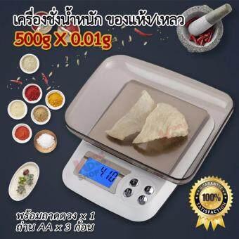 DM.3 Precision LCD Digital Scales 500g X 0.01g เครื่องมือในงานครัว เครื่องชั่งน้ำหนัก อเนกประสงค์ ชั่งน้ำหนัก วัตถุแบบแห้งและเหลว ตาชั่งสินค้า ชั่งวัตถุดิบอาหาร ที่ชั่งเครื่องประดับ ตาชั่งดิจิตอล เครื่องชั่ง ที่ชั่งน้ำหนัก ที่ชั่ง