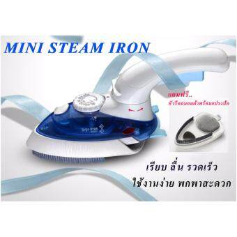 eazy shopee เตารีดไอน้ำ ขนาดพกพา Mini Steam IRON รีดได้ทั้งแนวตั้งและแนวนอน – สีฟ้า ขาว