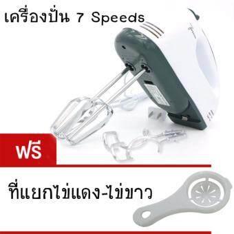 เครื่องผสมอาหาร เครื่องตีไข่ไฟฟ้า Electric 7 Speed Egg Beater FlourMixer Mini Electric Hand Held Mixer (White)(แถมฟรีที่แยกไข่ขาว)