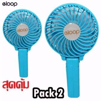 2560 Eloop Handy พัดลมพกพา Handy Mini USB Fan V2 (สีฟ้า) แพ็คคู่