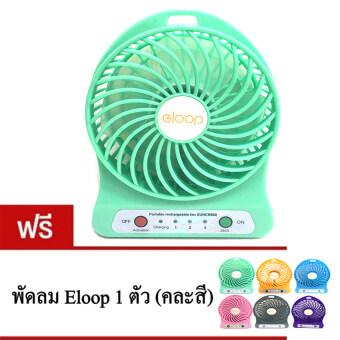 Eloop พัดลมพกพา Mini USB Fan (สีเขียว) ฟรี 1 (คละสี)