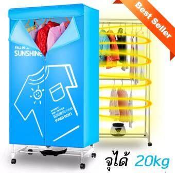 เปรียบเทียบราคา เครื่องอบผ้าแห้ง ช่วยลดกลิ่นอับ Shirts or dresses Drier ฆ่าเชื้อ 15kg/1000W -Blue Sky