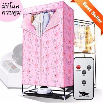 ลดราคา เครื่องอบผ้า Shirts or dresses Drier ช่วยในการฆ่าเชื้อ ลดกลิ่นอับ 15kg/1000W - Pink Flower