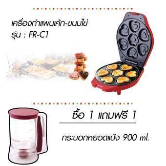 FR-C1 เครื่องทำแพนเค้ก-ขนมไข่ ฟรี กระบอกหยอดแป้ง