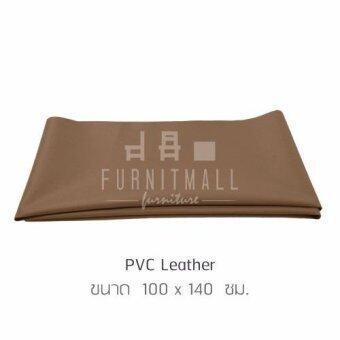 ซื้อ/ขาย FURNITMALL หนังเทียมพีวีซี ขนาด 100 x 140 ซม. สีน้ำตาลกาแฟ