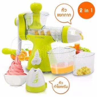 Getservice เครื่องแยกกาก เครื่องสกัดน้ำผักผลไม้ คั้นน้ำ ไอศครีม 2In1 Fruit Juice & Ice cream Botong รุ่น BT-8101 (สีเขียว)
