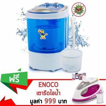 เครื่องซักผ้าเปิดฝาด้านบน ซักผ้ามินิ พร้อมถังปั่นแห้ง และฆ่าเชื้อโรค (4 กิโลกรัม) Duck โมเดล XPB45-288 (สีน้ำเงิน) แถมฟรี! Enocoเตารีดไอน้ำ EN2817 (สีขาว)