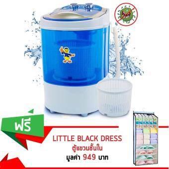 เครื่องซักผ้าเปิดฝาด้านบน ซักผ้ารุ่นมินิ พร้อมถังปั่นแห้ง และฆ่าเชื้อโรค (4 กิโลกรัม) Duck โมเดล XPB45-288 (สีน้ำเงิน) แถมฟรี!ตู้แขวนชั้นใน Little Black Dress โมเดล S06N34 (สีฟ้า)