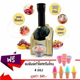 Getservice เครื่องทำไอศครีม & โยเกิร์ตและผลไม้ Fruit ice creamMaker Buoore (Golden) แถมฟรี! แม่พิมพ์ทำไอศครีม ไอศครีมโคน 4 ช่องIce cream molds No.AX1198 - (Pink)