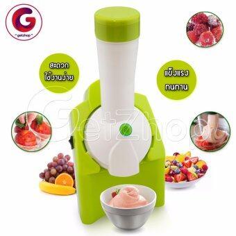 ขายด่วน Getservice เครื่องทำไอศครีม & โยเกิร์ตและผลไม้ Ice cream MakerKingbird รุ่น ZQ-IC01 (สีเขียว)