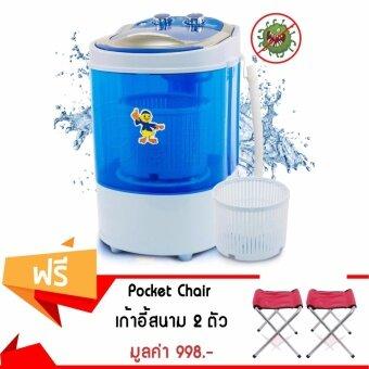 เครื่องซักผ้าแบบเปิดฝาด้านบน และฆ่าเชื้อโรค โมเดล XPB45-288 (สีน้ำเงิน) แถมฟรี! เก้าอี้สนามเก้าอี้พับ เก้าอี้ปิคนิค - สีแดง 2 ตัว
