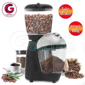 Getservice เครื่องบดกาแฟไฟฟ้า