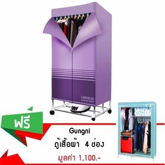 ตู้ช่วยอบผ้าแห้ง เครื่องอบผ้าแห้ง อบผ้าลมร้อน LOBOTON บรรจุ 15 กิโลกรัม(สีม่วง) แถมฟรี! ตู้เสื้อผ้า ตู้เก็บของสารพัดประโยชน์ ตู้ 4 ช่องGungni โมเดล CModel สูง 170 ซม. (สีเขียวอ่อน)