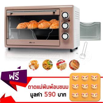ประเทศไทย GetZhop เตาอบไฟฟ้า ตู้อบเอนกประสงค์ เตาอบ 30 ลิตร Bear รุ่น DKX-B30N1 - สีชมพู +ถาดอบและที่จับ แถมฟรี! GetZhop ถาดแม่พิมพ์ อบมัฟฟิ่น อบขนม ลายหมู 9 หลุม