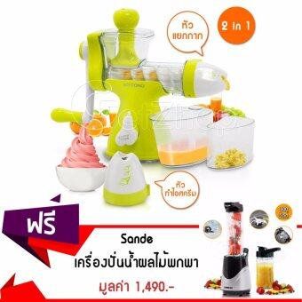 ประเทศไทย Getzhop เครื่องแยกกาก เครื่องสกัดน้ำผักผลไม้ and ไอศครีม 2In1 Botong รุ่น BT-8101 แถมฟรี! Sande Blender เครื่องปั่นน้ำผลไม้แบบพกพา รุ่น SD-LL07 (สีเงิน)