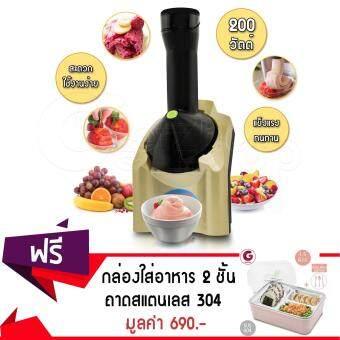 GetZhop เครื่องทำไอศครีม & โยเกิร์ตและผลไม้ Buoore (สีทอง) แถมฟรี! กล่องใส่อาหาร 2 ชั้น Love (ถาดสแตนเลส 304) พร้อมฝาปิด ขนาด 1.5 ลิตร- สีชมพู