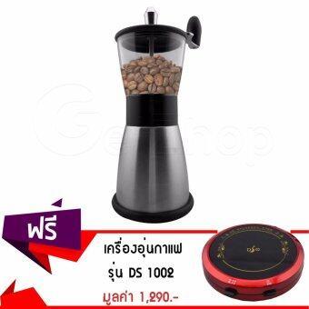 GetZhop เครื่องบดกาแฟมือหมุน Coffee