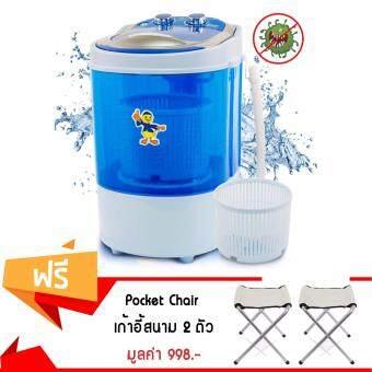 เครื่องซักผ้ารุ่นเปิดฝาด้านบนพร้อมถังปั่นแห้ง และระบบฆ่าเชื้อโรค โมเดล XPB45-288 (สีน้ำเงิน) ฟรี! เก้าอี้สนามเก้าอี้พับ เก้าอี้ปิคนิค - สีขาว 2 ตัว