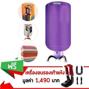 ประกาศขาย ตู้อบผ้าแห้ง JYMOL European Drier Shirts or dresses โมเดล JM-Q3 (สีม่วง) ฟรี! เครื่องอบรองเท้าแห้ง QiaoQiao แบบยืดได้ (สีดำ)