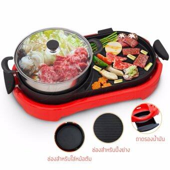 GetZhop หม้อสุกี้ เตาปิ้งย่าง เทปันยากิ หม้ออเนกประสงค์ Electric Grill รุ่น HY-A (Red)