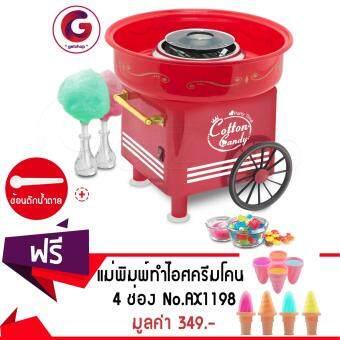 GetZhop เครื่องทำขนมสายไหม รุ่น JK-1803 - (สีแดง) แถมฟรี!แม่พิมพ์ทำไอศครีม 4 ช่อง No.AX1198 - (สีชมพู)