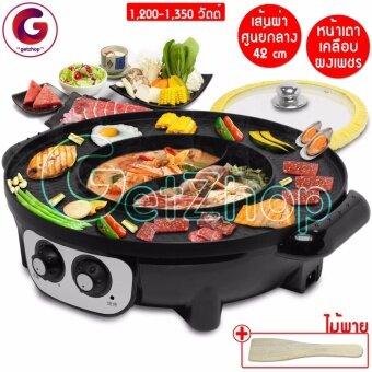 Getzhop หม้อต้ม เตาปิ้งย่าง (หยิน-หยาง) หม้อต้มและเตาปิ้งย่าง เคลือบผงเพชร Wang Ya Boiling pot and grill 42 cm. รุ่น WY-A42 (สีดำ)