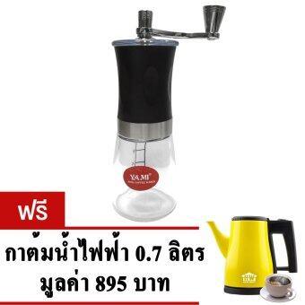 GetZhop เครื่องบดกาแฟ YAMI แบบมือหมุน