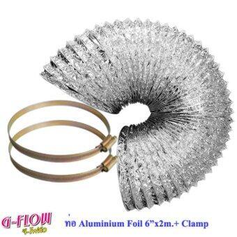 GFLOW ท่อลมระบายอากาศ อลูมิเนียมฟอยล์ ชนิดยืดหยุ่น ท่อ 6 นิ้ว ยาว 2 เมตร+เข็มขัดรัดท่อเบอร์ 7 จำนวน 2 อัน