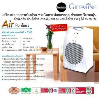 Giffarine Bionaire Air Purifiers รุ่น BAP-1560 เครื่องฟอกอากาศในบ้าน ช่วยในการฟอกอากาศ ช่วยลดปริมาณฝุ่น กำจัดกลิ่น ฆ่าเชื้อโรค กรองฝุ่นละออง และเชื้อโรคต่างๆ ได้ 99.99 % V-800