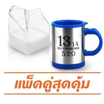 แก้วชงกาแฟและเครื่องดื่มอัตโนมัติ สีฟ้า แพ็คคู่สุดคุ้ม