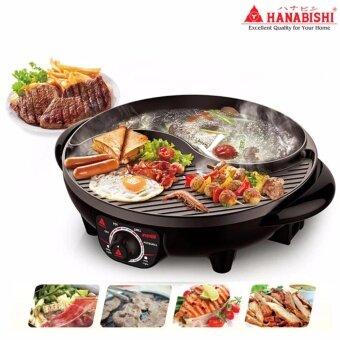 Hanabishi เตาย่างบาร์บีคิว เตาปิ้งย่างไฟฟ้า รุ่น BBQ-01S แบ่งส่วนต้ม-ปิ้งได้