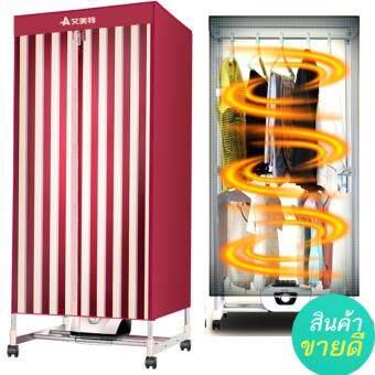 ต้องการขาย เครื่องอบผ้าแห้งแฟชั่น Fashion Shirts or dresses Drier ฆ่าเชื้อลดกลิ่นอับ 15kg/1000W - Red Style