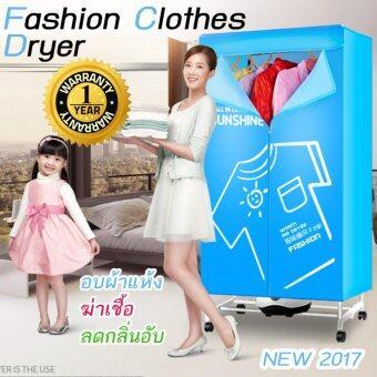 ประกาศขาย เครื่องอบผ้าแห้ง ลดกลิ่นอับ ฆ่าเชื้อ Fashion Shirts or dresses Drier 20kg/1000W -Blue Sky