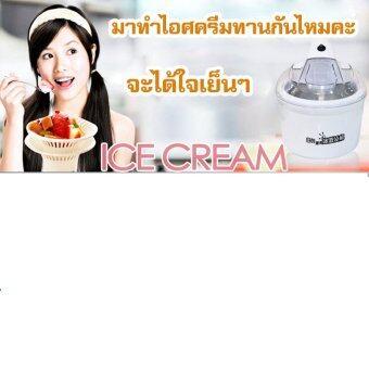 Hot item เครื่องทำไอศครีมโฮมเมด Ice Cream Maker รุ่น RC-BJ1 (White) - 4