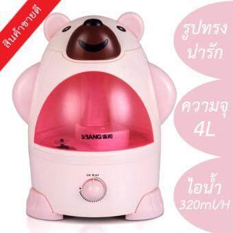 ขายด่วน Humidifier Creative Aroma เครื่องพ่นควันเพิ่มความชื้นอโรม่า รุ่น 4L - หมีชมพู