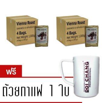 Doi Chang Professional เมล็ดกาแฟ คั่วระดับกลาง Vienna Roast สำหรับ เครื่องชงกาแฟ 8ถุง 2,000g. แถมฟรี ถ้วยกาแฟ