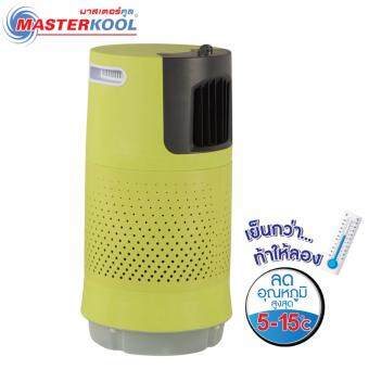 Masterkool พัดลมไอเย็น รุ่น MIK-07 EC (สีเขียว)