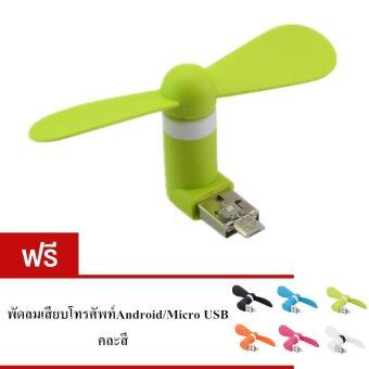 Akiko พัดลมเสียบโทรศัพท์ Smartphone Mini USB Fan สำหรับโทรศัพท์Android/Micro USB (สีเขียว) 1 แถม1