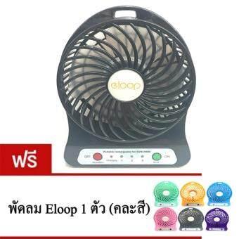 Eloop พัดลมพกพา Mini USB Fan (สีดำ) ฟรี1(คละสี) มูลค่า180บาท